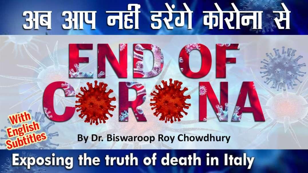 END OF CORONA
